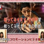「龍が如く 維新!」最新プレイ動画第7回を配信!