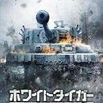 『ホワイトタイガー ナチス極秘戦車・宿命の砲火』謎のティーガー戦車を段ボール女子大生が完全復元に挑戦!