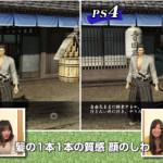 『龍が如く 維新!』PS4版とPS3版の比較動画が公開!