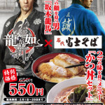 「龍が如く 維新!」と「富士そば」のコラボキャンペーンが開催決定!