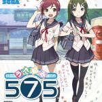 『project 575』東京ジョイポリスでのイベント決定!