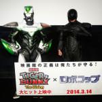 『劇場版 TIGER & BUNNY -The Rising-』と『ロボコップ』日米を代表する夢の2大ヒーロー、夢の競演が実現!
