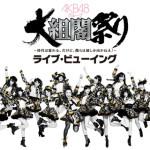 「AKB48グループ大組閣祭り~時代は変わる。だけど、僕らは前しか向かねえ!~」ライブ・ビューイング実施決定