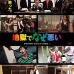 園子温監督最新作『地獄でなぜ悪い』3月12 日(水)リリース! 計157分に及ぶ特典映像の内容を先行解説!