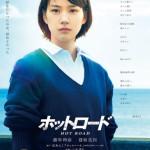 能年玲奈主演映画『ホットロード』のティザーポスターが解禁!主題歌は、尾崎豊の「OH MY LITTLE GIRL」