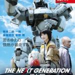 THE NEXT GENERATION パトレイバー:第2章ビジュアル解禁!!