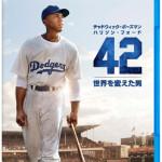 『42~世界を変えた男~』本日発売!ブライアン・ヘルゲランド監督インタビュー動画公開!