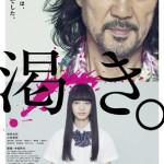 中島哲也監督の最新作『渇き。』予告編&ポスター画像、遂に解禁!