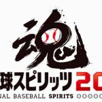『プロスピ2014』12球団プレイ動画の総集編を本日公開!