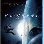 【プレゼント】『ゼロ・グラビティ』BD&DVD発売記念 オリジナルジャーナル 2名様