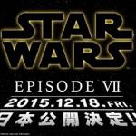 『スター・ウォーズ/エピソード7(仮題)』の日本公開日が2015年12月18日に決定!
