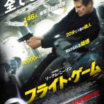 リーアム・ニーソンが飛ぶ! 映画『フライト・ゲーム』が9月6日(土)に日本公開決定!
