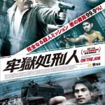 ハリウッドリメイクも決定した、フィリピン発の本格クライムアクション『牢獄処刑人』7/19 より公開 !