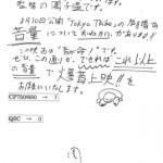 『TOKYO TRIBE』園子温史上最高のヒットスタート!/直筆手紙に込めた願いとは!?