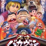 映画『天才バカヴォン ~蘇るフランダースの犬~』FROGMAN監督インタビュー(後編)