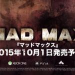 PS4/Xbox One『マッドマックス』最新トレーラー公開!