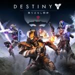 新たな敵や広大なマップ、シナリオを追加した『Destiny降り立ちし邪神レジェンダリーエディション』9月17日(木)発売!