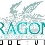 『セブンスドラゴンⅢ code:VFD』 出演声優のサイン色紙がもらえる 「Twitter フォローキャンペーン」第2 弾を実施!