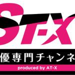 【声優専門チャンネルST-Xでも同時配信】人気声優たちによる新番組が10月7日より順次放送開始!