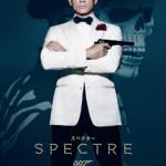 『007 スペクター』前売鑑賞券第2弾発売決定!特典は数量限定の超レアな「007」シリーズのアートブック!