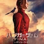 『ハンガー・ゲーム FINAL: レボリューション』姉妹の絆に迫る、新たなる映像が解禁!
