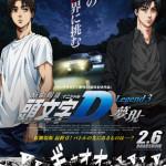 映画『新劇場版「頭文字D」Legend3-夢現-』メインビジュアル解禁!