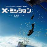 ノーCGの神業級アクション!映画『X-ミッション』ポスタービジュアル解禁!