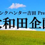 【第2回】ジャンクハンター吉田 presents「大和田企画」#ロボコップ編