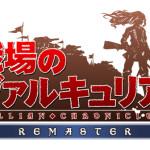PS4で美しく甦る!『戦場のヴァルキュリア リマスター』2月10日発売決定!