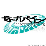 アニメ「ゼーガペイン」Blu-ray BOX 予約受付開始!