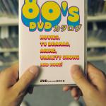 30~40代に向けた、全く新しいタイプのエンタテインメント&ノスタルジーカタログムック 「80's DVDカタログ」6月16日発売!