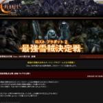 『ロスト プラネット 2』「最強雪賊決定戦」速報ブログが公式サイトにてオープン!
