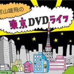 小宮山雄飛の東京DVDライフ 最終回