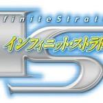 クラスメイトは全員女子!?《メカ×美少女》ハイスピード学園バトルラブコメ、「IS<インフィニット・ストラトス>」TVアニメ決定!!!