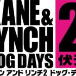 「ケイン アンド リンチ2 ドッグ・デイズ」体験版 本日配信開始!!