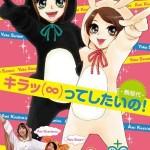 キラッ(∞)ってしたいの!「ぷらふぃに」がコミックマーケット78にやってくる!