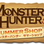 お台場に「MONSTER HUNTER SUMMER SHOP」が期間限定オープン!!