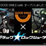 フィギュアと一緒にくつろげるカフェ「GOOD SMILE CAFE」オープン!!