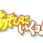 TVアニメ『あそびにいくヨ!』第10話先行場面写真、さらに応援イラストも到着!