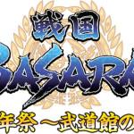 『戦国BASARA』5周年プロジェクト第五弾!『戦国BASARA 5周年祭~武道館の宴~』出演声優陣が決定!
