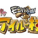 PSP『モンハン日記 ぽかぽかアイルー村』50万本出荷!
