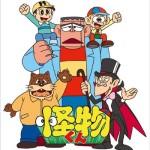 カラー版&モノクロ版『TVアニメ 怪物くん』DVD-BOX発売記念イベント 動画レポート