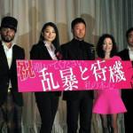映画『乱暴と待機』初日舞台挨拶に浅野忠信が緊急参加!