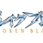 『劇場版 ブレイクブレイド 第六章 慟哭ノ砦』2011年3月26日公開決定!!