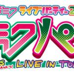 初音ミク ライブパーティー 2011 -39's Live IN TOKYO- チケット発売日決定!