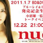 映画『nude』Blu-ray&DVD発売記念生放送 小沼雄一監督トークイベント エンタジャムチャンネルにて開催決定!