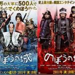 『のぼうの城』×「戦国無双3」夢の戦国コラボレーション実現!!