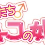 え? オトコの娘がアイドルデビュー!? ドラマCD『ボクたちオトコの娘』リリース決定!!