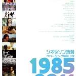 シネセゾン渋谷 閉館企画上映「シネセゾン渋谷 クロージング特別上映 1985-2011」開催