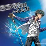 テニプリファン必携!!「テニプリフェスタ2011 in 武道館」DVD2アイテムで早くもリリース決定!